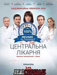 Центральная больница (2016) 61 серия 62 серия смотреть онлайн